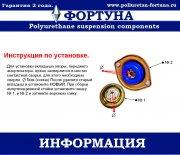 Вкладыш опоры, переднего амортизатора,(33-75-42)